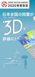 Download 3D雨雲ウォッチ〜次世代レーダでゲリラ豪雨・台風・天気を確認 6.2.10 Apk for android