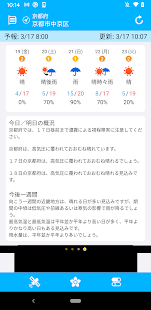 Download そら案内 4.1.2 Apk for android