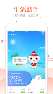 Download 万年历 5.3.4 Apk for android