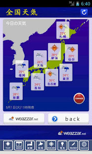 Download 名古屋天気G 2.5.2 Apk for android
