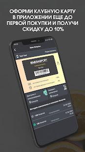 Download MEGASPORT — интернет-магазин одежды и обуви 3.4.1 Apk for android