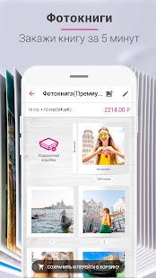 Download netPrint - печать фото, фотокниги, календари 3.17.0 Apk for android