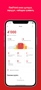 Download redpoint mongolia 4.0.1 Apk for android