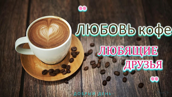 Download Russian Good Morning, Good Night wishes messages 4.18.03.0 Apk for android