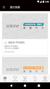 Download Solone官方網站 2.61.0 Apk for android