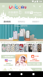 Download Unicorn手機殼 2.61.0 Apk for android