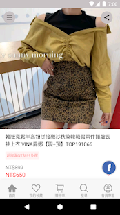Download 扉娜vina韓國流行服飾 2.61.0 Apk for android