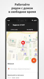 Download Исполнитель Wowworks — работа в свободное время 1.2.3 Apk for android