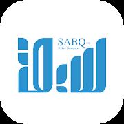 سبق - Sabq Official 6.0.8 Apk for android