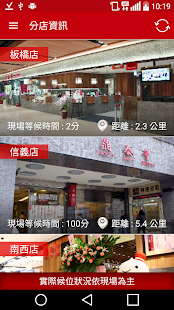 Download 鼎泰豐 1.4.14 Apk for android