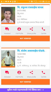 Download Icchapurti Vadhu Var New Version 45 (SSBPSSWS) Apk for android