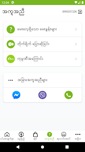 Download my ananda app 1.0.7 Apk for android